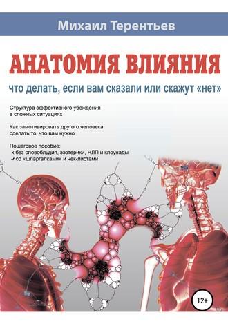 Михаил Терентьев, Анатомия влияния. Что делать, если вам сказали или скажут «нет»