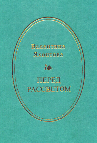 Валентина Яхонтова, Перед рассветом