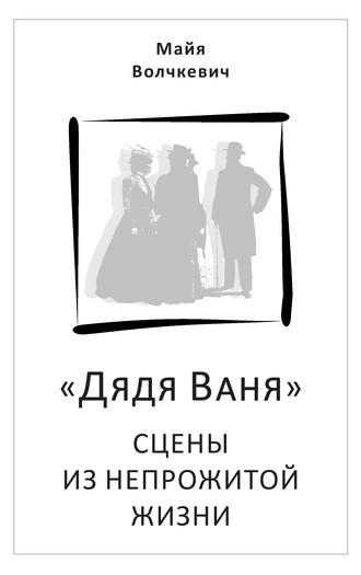 Майя Волчкевич, «Дядя Ваня». Сцены из непрожитой жизни