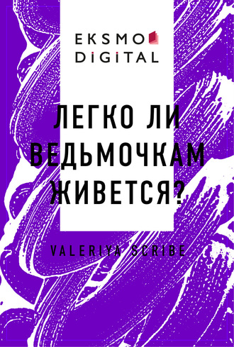 Valeriya Scribe, Легко ли ведьмочкам живется?