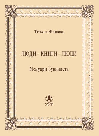 Татьяна Жданова, Люди – книги – люди. Мемуары букиниста