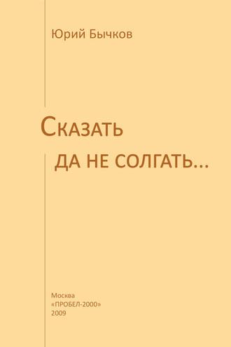 Юрий Бычков, Сказать да не солгать…