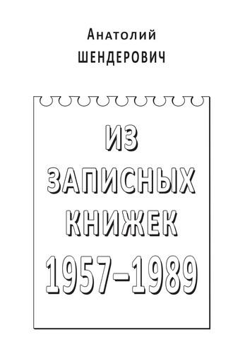 Анатолий Шендерович, Из записных книжек. 1957–1989