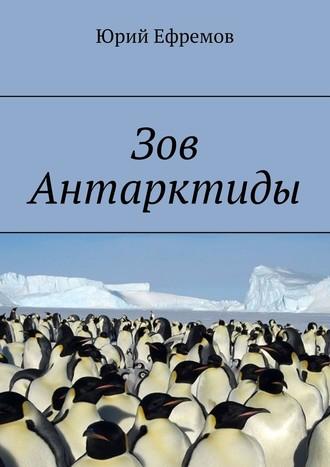 Юрий Ефремов, Зов Антарктиды