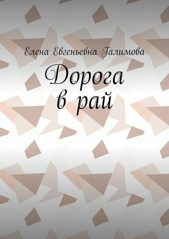 Елена Галимова, Дорога врай