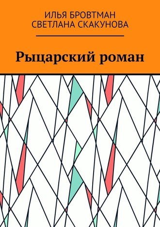 Светлана Скакунова, Илья Бровтман, Рыцарский роман