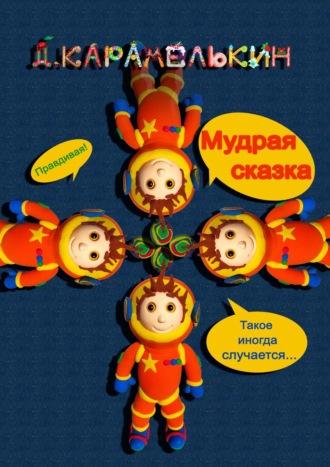 Дмитрий Карамелькин, Мудрая сказка