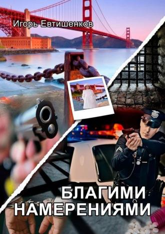 Игорь Евтишенков, Правосудие причиняетболь