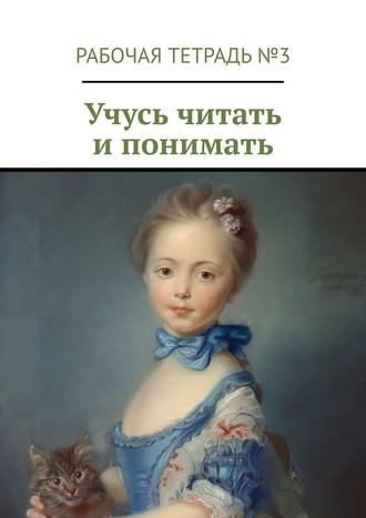 Марина Кишиневская, Учусь читать ипонимать. Рабочая тетрадь №3