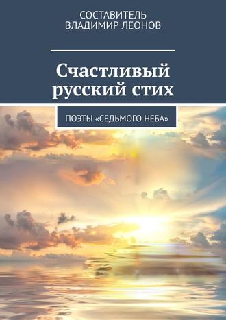 Татьяна Перминова, Счастливый русскийстих. Поэты «Седьмого неба»