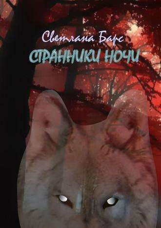 Светлана Барс, Странникиночи