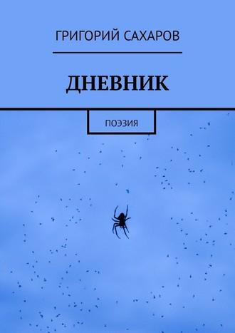 Григорий Сахаров, ДНЕВНИК. Поэзия