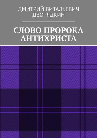 Дмитрий Дворядкин, Слово пророка Антихриста