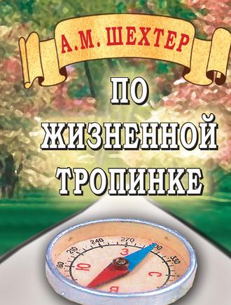 Александр Шехтер, По жизненной тропинке