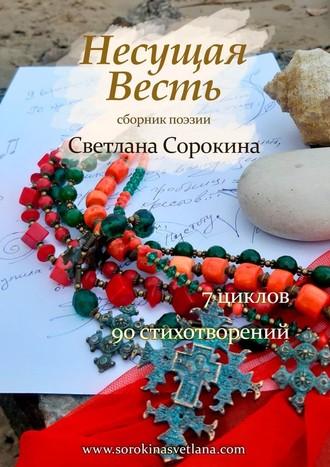 Светлана Сорокина, Несущая весть