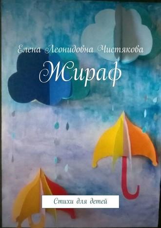 Елена Чистякова, Жираф. Стихи для детей