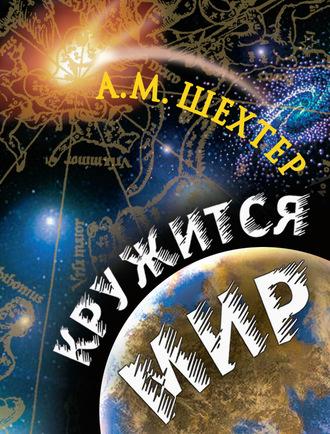 Александр Шехтер, Кружится мир