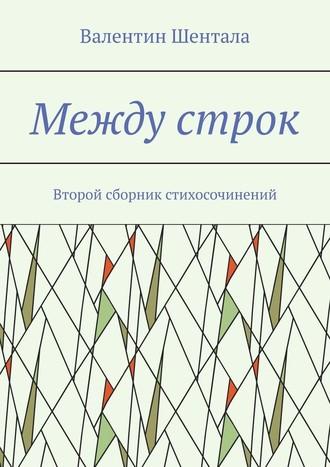 Валентин Шентала, Между строк. Второй сборник стихосочинений