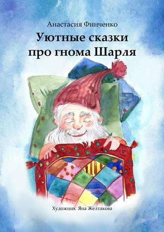 Анастасия Финченко, Уютные сказки про гнома Шарля