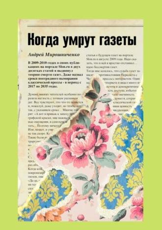 Андрей Мирошниченко, Когда умрут газеты