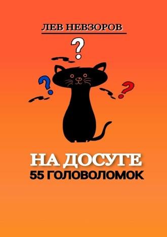 Лев Невзоров, Надосуге. 55 головоломок