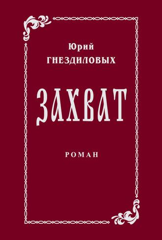 Юрий Гнездиловых, Захват