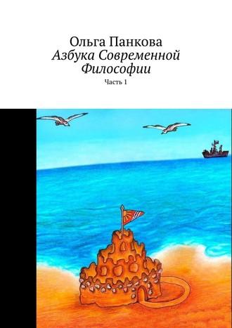 Ольга Панкова, Азбука современной философии. Часть1