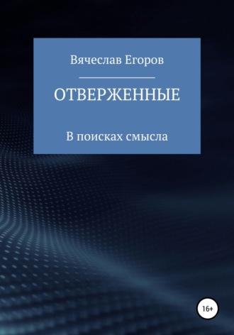 Вячеслав Егоров, Отверженные