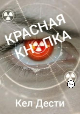 Кел Дести, Красная кнопка