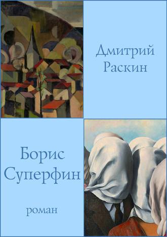 Дмитрий Раскин, Борис Суперфин