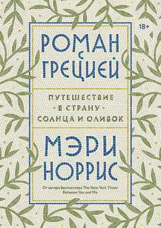 Мэри Норрис, Роман с Грецией