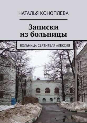 Наталья Коноплёва, Записки избольницы. Больница Святителя Алексия
