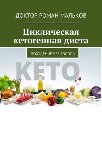 Доктор Роман Мальков, Циклическая кетогенная диета. Похудение без голода