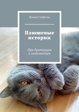 Жанна Стафеева, Плюшевые истории. Про британцев ишотландцев