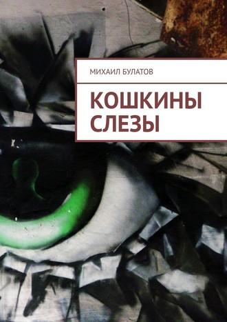 Михаил Булатов, Кошкины слезы