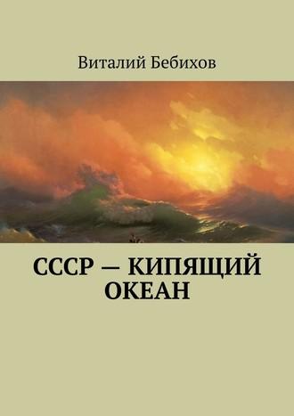 Виталий Бебихов, СССР– кипящий океан