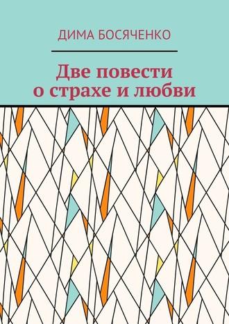 Дима Босяченко, Две повести о страхе и любви