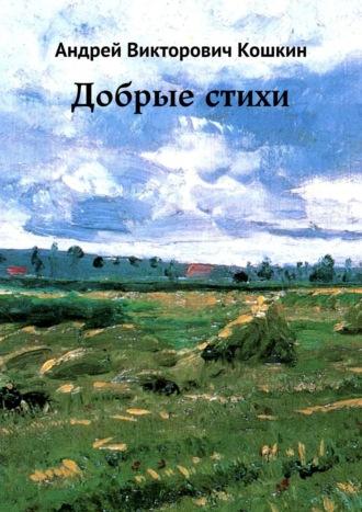 Андрей Кошкин, Добрые стихи
