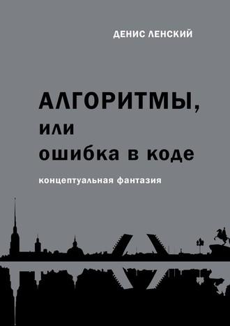 Денис Ленский, Алгоритмы, или Ошибка вкоде. Концептуальная фантазия