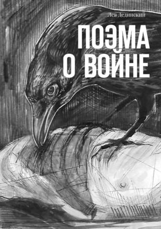 Лев Дединский, Поэма овойне