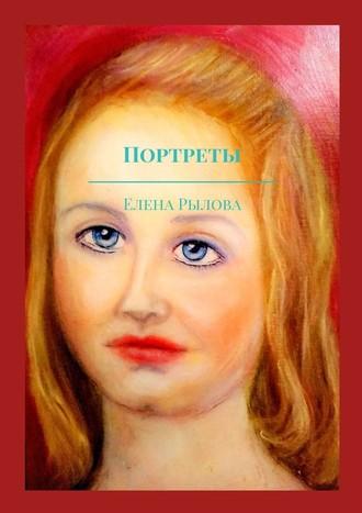 Елена Рылова, Портреты. Маслом