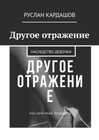 Руслан Кардашов, Другое отражение. Наследство девочки