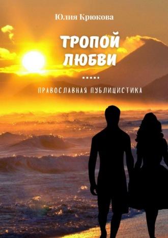 Юлия Крюкова, Тропой любви
