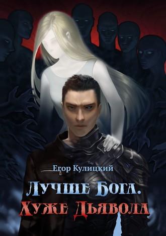 Егор Кулицкий, Лучше Бога. ХужеДьявола