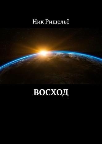 Ник Ришельё, Восход