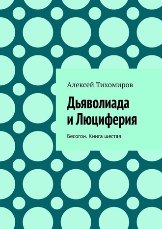 Алексей Тихомиров, Дьяволиада иЛюциферия. Бесогон. Книга шестая