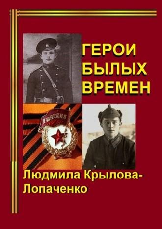 Людмила Крылова-Лопаченко, Герои былых времен