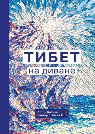 Н. Кобзева, Е. Кобзева, Тибет надиване