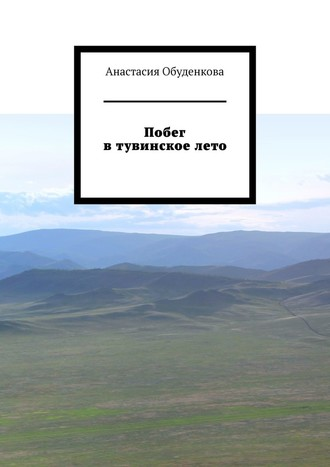 Анастасия Обуденкова, Побег втувинскоелето