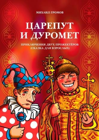Михаил Громов, Царешут иДуромет. Приключения двух прожектёров (сказкадлявзрослых)